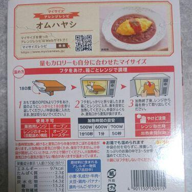 マイサイズ 100kcal シリーズ/マイサイズ/食品を使ったクチコミ(4枚目)