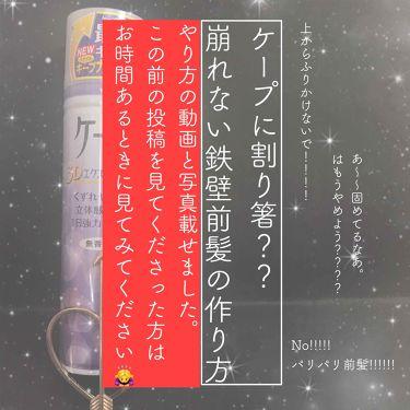 ケープ 3Dエクストラキープ 無香料/ケープ/ヘアスプレー・ヘアミスト by 楚乃