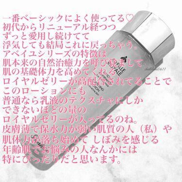 オーキデ アンペリアル ザ エッセンス ローション/GUERLAIN/化粧水を使ったクチコミ(3枚目)