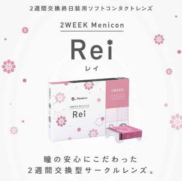 2Weekメニコン Rei/メニコン/その他を使ったクチコミ(3枚目)