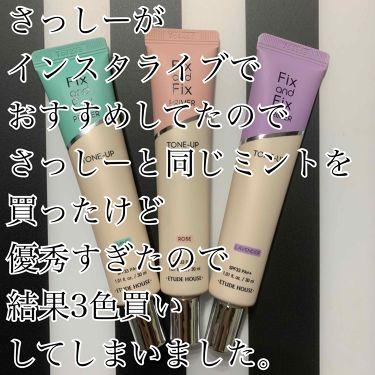 フィックス&フィックス トーンアッププライマー/ETUDE/化粧下地を使ったクチコミ(1枚目)
