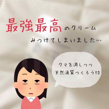 ねろまる。さんの「Mijin cosmetics(韓国)LASA リペアカタツムリクリーム<フェイスクリーム>」を含むクチコミ