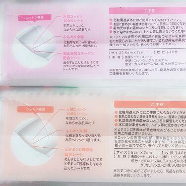 じんわりあふれるビタミンCコットン/コットン・ラボ/コットンを使ったクチコミ(4枚目)