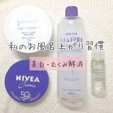 runaさんの「ナチュリエスキンコンディショナー(ハトムギ化粧水)<化粧水>」を含むクチコミ