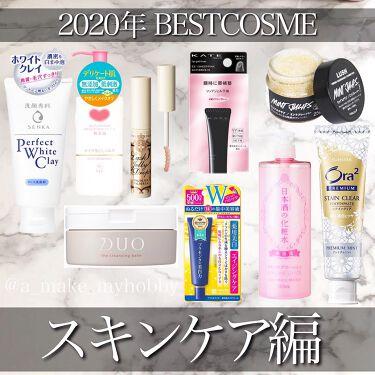【画像付きクチコミ】2020年BESTCOSME‼️第二弾はスキンケア編✨❤️・・・《専科パーフェクトクレイ》500円弱くらいでドラッグストアで購入しました❗️夏の皮脂が気になる時期に本当にお世話になった洗顔料で、さっぱり洗い上げてくれます❤...