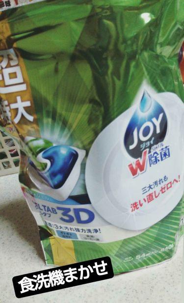 あぁや♪ on LIPS 「【家事・洗い物】私はめちゃくちゃ洗い物が嫌いなので食洗機に頼り..」(1枚目)