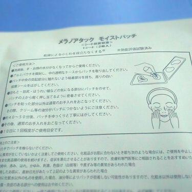 メラノアタック モイストパッチ/sirobari/シートマスク・パックを使ったクチコミ(3枚目)