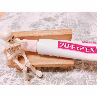 クロキュアEX/小林製薬/その他ボディケアを使ったクチコミ(1枚目)
