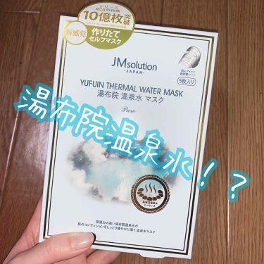 湯布院 温泉水マスク/JM Solution/シートマスク・パックを使ったクチコミ(1枚目)