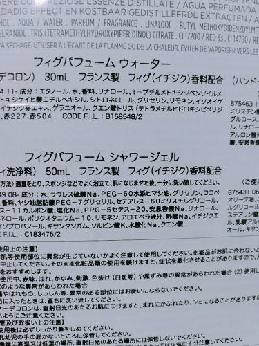 フィグパフューム ウォーター/ロジェ・ガレ/香水(その他)を使ったクチコミ(3枚目)