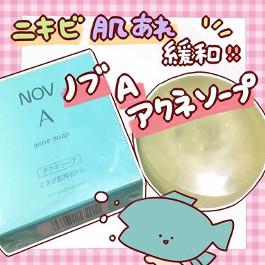 27 / tunaさんの「ノブA アクネソープ<洗顔石鹸>」を含むクチコミ