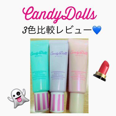 優奈々💙ゆななさんの「CandyDoll(キャンディドール)ブライトピュアベース<化粧下地>」を含むクチコミ