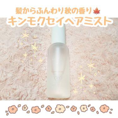 キンモクセイ ヘアミスト/shiro/香水(レディース)を使ったクチコミ(1枚目)