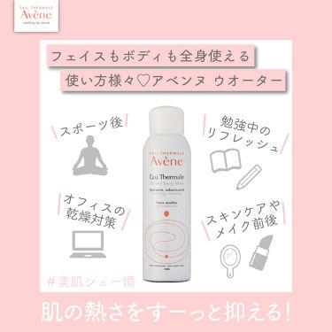 アベンヌ  ウオーター/アベンヌ/ミスト状化粧水を使ったクチコミ(2枚目)