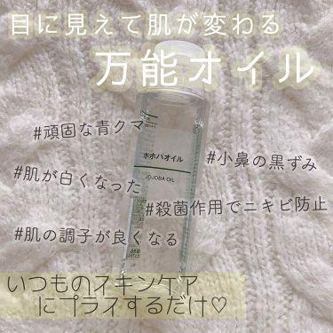 ホホバオイル/無印良品/ボディクリーム・オイルを使ったクチコミ(1枚目)