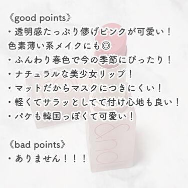 ゼロマットリップスティック/rom&nd/口紅を使ったクチコミ(3枚目)