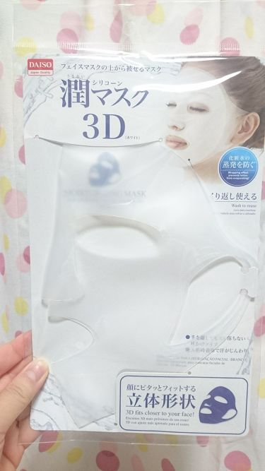 ザ・ダイソー潤シリコーンマスク3D