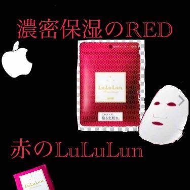 フェイスマスク ルルルンプレシャスRED(濃密保湿タイプ)/ルルルン/シートマスク・パックを使ったクチコミ(1枚目)