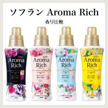 アロマリッチ サラ/ソフラン/香り付き柔軟剤・洗濯洗剤を使ったクチコミ(1枚目)