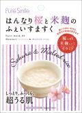 Pure Smile はんなり桜と米麹のふぇいすますく