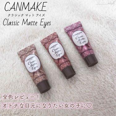 ✧ Mai ✧ さんの「キャンメイククラシックマットアイズ<ジェル・クリームアイシャドウ>」を含むクチコミ