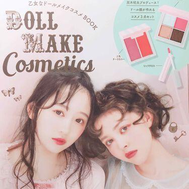 乙女なドールメイクコスメBOOK/e-MOOK/雑誌を使ったクチコミ(1枚目)