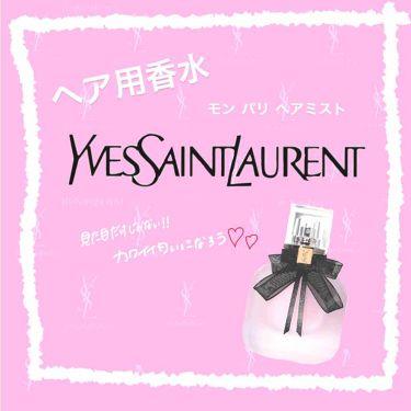 モン パリ ヘアミスト/YVES SAINT LAURENT BEAUTE/ヘアスプレー・ヘアミストを使ったクチコミ(1枚目)