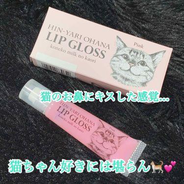 猫の鼻にキスしたみたい ひんやりお鼻リップグロス<子猫ミルクの香り>/フェリシモ猫部/リップグロスを使ったクチコミ(1枚目)
