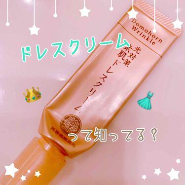 光対策 素肌ドレスクリーム/ドモホルンリンクル/化粧下地を使ったクチコミ(1枚目)