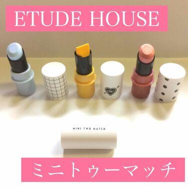 ミニトゥーマッチ/ETUDE/口紅 by きょう@目指せ毎日投稿
