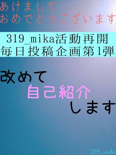 319_mika on LIPS 「あけましておめでとうございます。今年もよろしくお願いしますm(..」(1枚目)