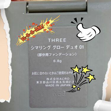 THREE シマリング グロー デュオ/THREE/ハイライトを使ったクチコミ(2枚目)
