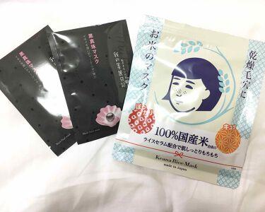えぬさんの「我的美麗日記(私のきれい日記)黒真珠マスク<シートマスク・パック>」を含むクチコミ