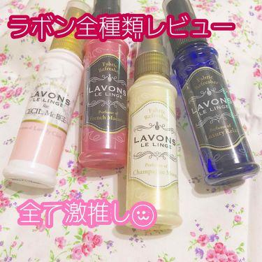 ファブリックミスト ラグジュアリーリラックス/ラボン ルランジェ/香水(その他)を使ったクチコミ(1枚目)