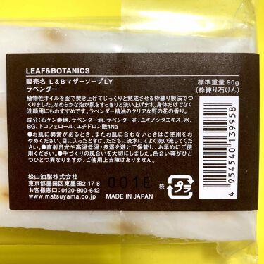 マザーソープ ラベンダー/LEAF&BOTANICS /ボディ石鹸を使ったクチコミ(3枚目)