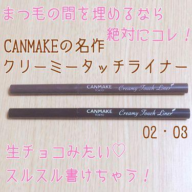 クリーミータッチライナー/CANMAKE/ジェルアイライナー by 櫻はる 🌸