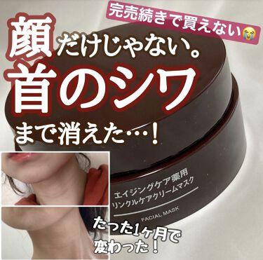 エイジングケア 薬用リンクルケアクリームマスク/無印良品/フェイスクリームを使ったクチコミ(1枚目)