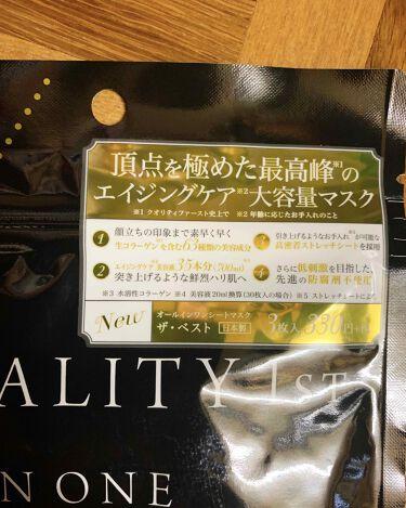 オールインワンシートマスク プレミアムEX 携帯用/クオリティファースト/シートマスク・パックを使ったクチコミ(3枚目)