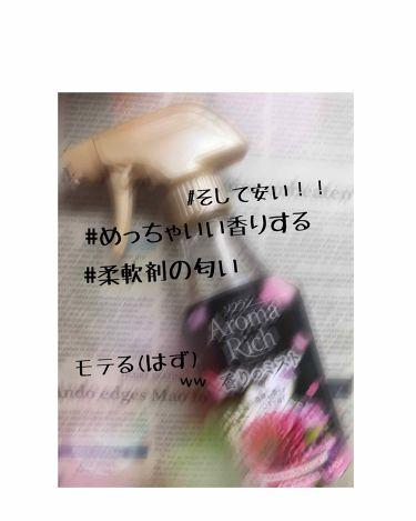 桜香𓀡𓀠𓀢𓀣さんの「ソフランソフラン 香りのミスト スイートフローラルアロマの香り<その他>」を含むクチコミ