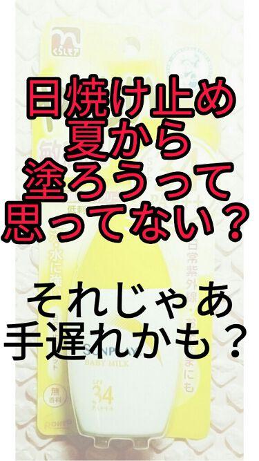 サンプレイベビーミルク/メンソレータム サンプレイ/日焼け止め(ボディ用)を使ったクチコミ(1枚目)