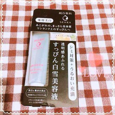 純白専科 すっぴん白雪美容液/専科/美容液を使ったクチコミ(1枚目)