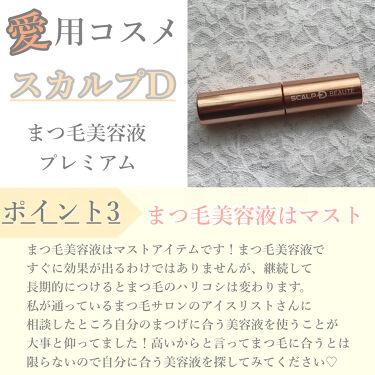 スカルプD ボーテ ピュアフリーアイラッシュセラム プレミアム/アンファー/まつげ美容液を使ったクチコミ(5枚目)