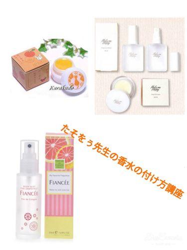 ボディミスト ピンクグレープフルーツの香り/フィアンセ/香水(レディース)を使ったクチコミ(1枚目)