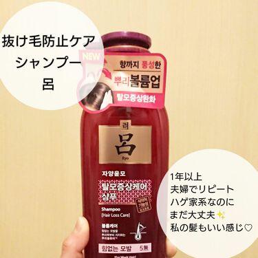 呂 養生潤毛/呂(リョ)/シャンプー・コンディショナーを使ったクチコミ(2枚目)