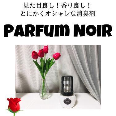 【画像付きクチコミ】皆さんこんにちわ、かんかん🐶です。今日はお部屋の消臭元パルファムを紹介したいと思います。みなさんは部屋に芳香剤って置いてますか?消臭芳香剤=香りは良いけど見た目が、、、ってイメージありません?でも、このお部屋の消臭元パルファムは、見た...