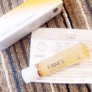 エンリッチ 化粧液 II しっとり/ファンケル/化粧水を使ったクチコミ(2枚目)