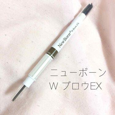 W ブロウEX N/ニューボーン/パウダーアイブロウを使ったクチコミ(1枚目)