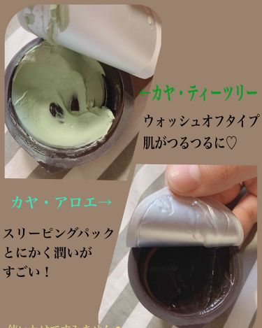 カプセルレシピパック/innisfree/洗い流すパック・マスクを使ったクチコミ(2枚目)