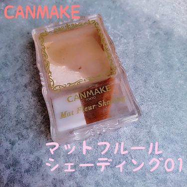 マットフルールシェーディング/CANMAKE/プレストパウダーを使ったクチコミ(1枚目)
