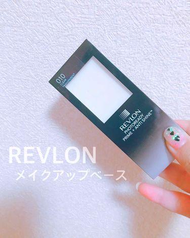 フォトレディ プライム + アンチ シャイン バーム/REVLON/化粧下地を使ったクチコミ(1枚目)